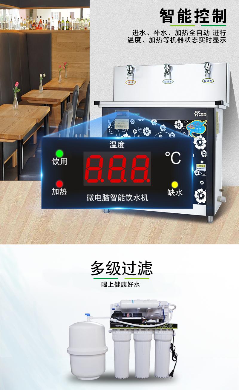 六龙头冷热热型直饮水机